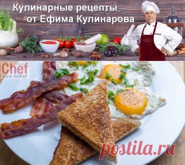 Яичница и бекон | Вкусные кулинарные рецепты с фото и видео