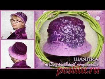 Валяем шляпку (ПРОДОЛЖЕНИЕ) * КРЁСТНАЯ * Православное домоводство