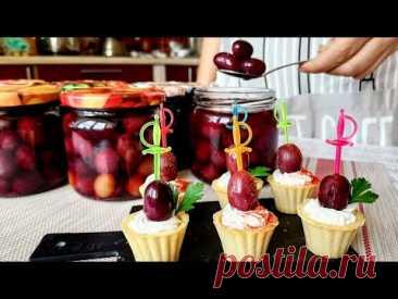 КАК ОЛИВКИ, ТОЛЬКО ВКУСНЕЕ! Маринованный виноград на закуску - праздничная заготовка на зиму!