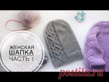 Женская вязаная шапка с араном// Часть 1