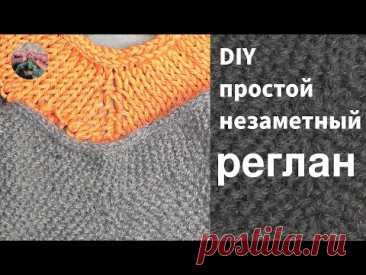DIY Простой и незаметный #реглан без дырочек