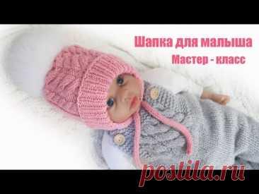 Шапка спицами для новорожденного 0- 3 месяца с подкладкой из флиса Подробный мастер класс