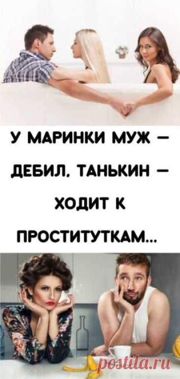 У Маринки муж — дебил, Танькин — ходит к проституткам... - Кулинария, красота, лайфхаки