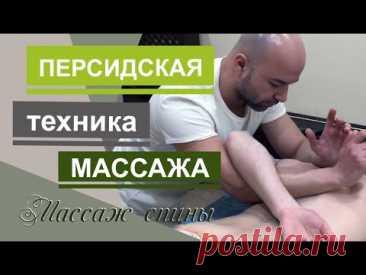 Уникальная персидская техника массаж спины и шеи. Persian massage technique for the back and neck. - YouTube