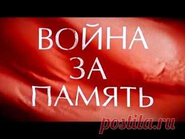 Война за память. Фильм Андрея Кондрашова 2020