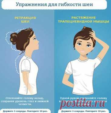 5 упражнений против шейного остеохондроза Будьте здоровы!