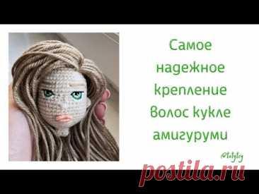 МК Как сделать волосы кукле амигуруми