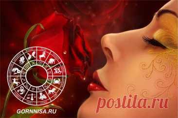 Любовный гороскоп - кого из нас ждёт красивая любовная история