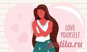 Как принять и полюбить себя: 10 простых шагов Лови советы от психологов 💛