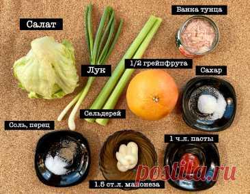 Салат в стиле 1980-х по рецепту легендарной Лиз Тейлор | КАФЕ-ШАФРАН | Яндекс Дзен