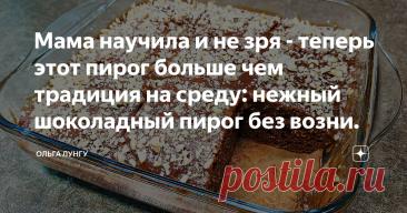 Мама научила и не зря - теперь этот пирог больше чем традиция на среду: нежный шоколадный пирог без возни. Каждую среду по традиции люблю готовить супер вкусный шоколадный пирог на скорую руку. Рецепт пирога не сложный, смешиваем ингредиенты и выпекаем в духовке. Если не знаете как приготовить пирог к чаю, чтобы понравилось семье или оценили гости,приготовьте этот  пирог с добавлением какао. Ингредиенты: Тесто: яйца - 3 шт  сахар - 140 гр  сметана - 150 гр  растительное ма...