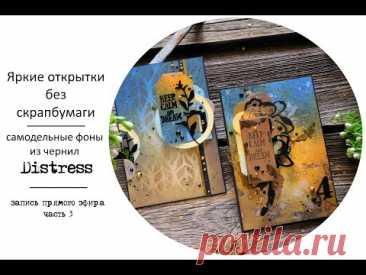 Простые открытки из самодельных фонов часть 2. Скрапбукинг - YouTube