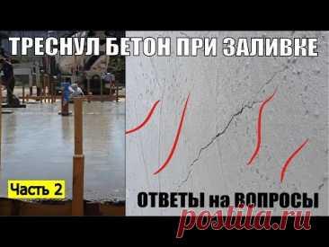 Часть 2 | Треснул бетон при заливке | Ответы на вопросы