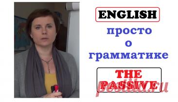Боитесь грамматики вообще и пассива в частности? Тогда смотрите видео, и всё встанет на свои места.