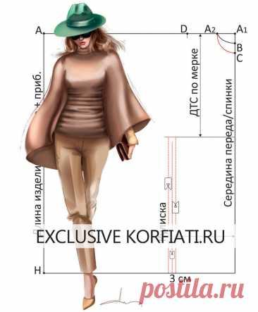 Шьем роскошное пончо из кашемира своими руками  https://korfiati.ru/2011/09/vyikroyka-poncho-iz-kashemira/  Шикарное пончо из кашемира — отличная альтернатива пальто и хит осени. Куда бы вы не надели это пончо — вы всегда будете выглядеть стильно и чувствовать себя уютно. И секрет не только в оригинальном фасоне, но и в том, что материал, из которого сшито изделие — кашемир, — очень качественный, мягкий, прекрасно сохраняет тепло и хорошо драпируется. Еще один неоспоримый ...