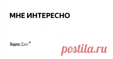 МНЕ ИНТЕРЕСНО | Яндекс Дзен Рукодельный канал про рукоделие для рукоделов. Моя группа в ВК: https://vk.com/clubmneinteresno Мой второй канал про рукоделие (только начала там писать): https://zen.yandex.ru/zapiskipg Мой канал на яндекс-эфире: https://vh.yandex.ru/video?c=6279632474966289261&u=886317995