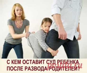 Какие права на ребёнка имеют родители после развода Какие права на ребёнка имеют родители после развода.Часто бывшие супруги задаются вопросами: с кем будет жить ребёнок? И какое будет ...