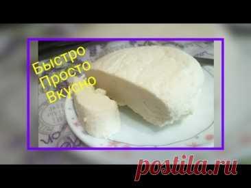 Супер простой рецепт адыгейского сыра дома