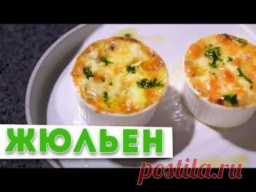 ЖУЛЬЕН С ГРИБАМИ  | Тайна вкусного жульена от шеф-повара Кирилла Голикова | НОВОГОДНИЙ СТОЛ 2021 🎄