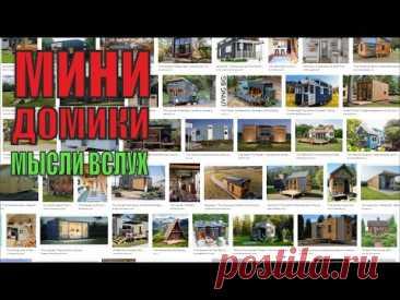 Часть 2 | Мини дом до 30 м² и меньше. Tiny House | Ответы на вопросы