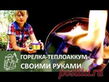 🔥 Походная парафиновая горелка-теплоаккумулятор своими руками