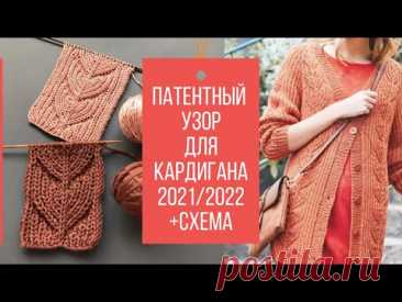 🍁УЗОР ДЛЯ КАРДИГАНА (+ схема) 2021/2022🍁Beautiful Knitting Stitch Pattern for Cardigan 2021/2022 🍁