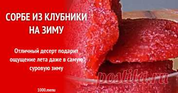 Сорбе из клубники на зиму рецепт с фото пошагово Вы желаете узнать, как качественно приготовить блюдо Сорбе из клубники на зиму?  советы, комментарии, похожие рецепты, порядок приготовления, состав, пошаговые фото.
