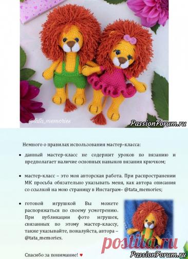 Малыш Лёва. МК Татьяны Разуваевой | Вязаные игрушки. Мастер-классы, схемы, описание.