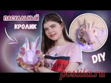 DIY ПАСХАЛЬНЫЙ КРОЛИК ПАПЕРКРАФТ ИЗ БУМАГИ   Katrin//Kate