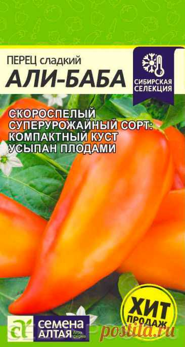 Перец сладкий Али-Баба, 0,1 г Сибирская селекция, купить в интернет магазине Seedspost.ru