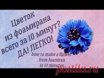 Васильки из фоамирана) Брошь игла своими руками