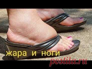 Жара. Отеки ног, тяжесть в ногах, боли и судороги при жаре. Как пережить жару ногам?