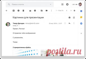 Gmail– безопасная корпоративная почта для бизнеса | Google Workspace