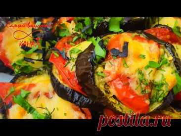 Баклажаны больше никогда не жарь! Самый вкусный рецепт закуски из БАКЛАЖАНОВ! С сыром и помидорами
