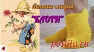 Летние следки спицами КЛОГИ, видео-урок,  Вязание для женщин Клоги - пасторальная обувь голландских, французских и скандинавских рыбаков и фермеров, грубая на вид и удобная в носке. Золушка тоже носила клоги. Первое
