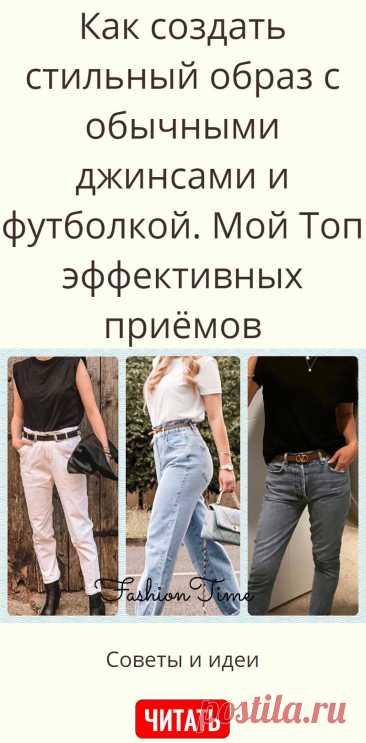 Как создать стильный образ с обычными джинсами и футболкой. Мой Топ эффективных приёмов