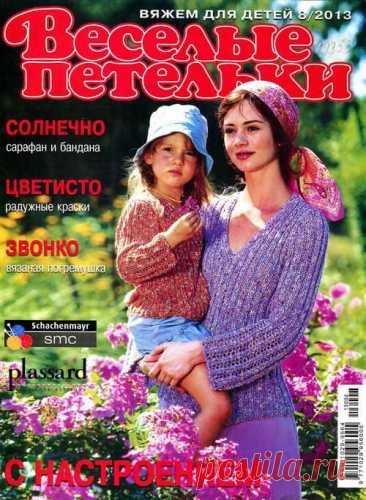 Журнал Веселые петельки 8 2013 Читать онлайн   Вяжем детям