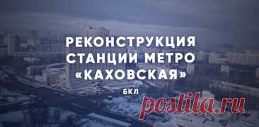 Как изменится станция метро «Каховская»?