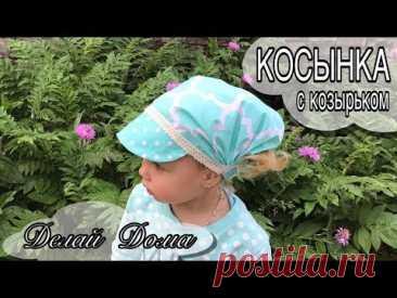 Косынка на резинке с КОЗЫРЬКОМ / Head Band - YouTube