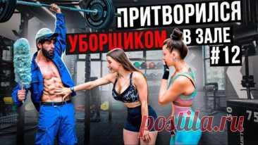 Мастер Спорта притворился УБОРЩИКОМ в ЗАЛЕ #12 GYM PRANK