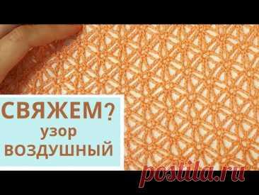 ВОЗДУШНЫЙ УЗОР крючком для юбки, платья, туники / Мамочкин канал / Мастер-класс