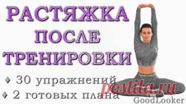 Растяжка после тренировки: 30 упражнений Растяжка после тренировки — это комплекс упражнений для расслабления мышц после физических нагрузок. Заключительная растяжка являются важной составляющей тренировок, благодаря которой вы улучшаете эла...