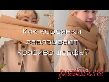 3 простых корейских способа красиво и стильно завязать шарф / Korean trends in wearing scarfs ❄️
