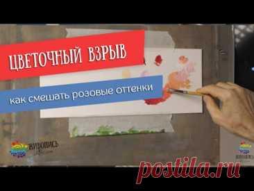 Как смешать разные оттенки розового? Художник Георгий Харченко