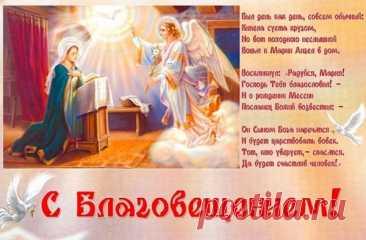 Благовещение 2021: поздравления в стихах и прозе Благовещение 2021: поздравления в стихах и прозе своими словами. Красивые пожелания с церковным праздником. Короткие смс.