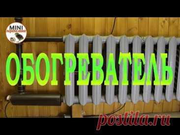 Обогреватель из чугунной батареи за 1800 рублей.