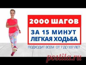 ХОДЬБА НА МЕСТЕ для похудения / 2000 ШАГОВ ЗА 15 МИНУТ/ 2 КИЛОМЕТРА не выходя из дома