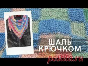 Уникальная шаль крючком💥! Тунисское вязание. Треугольная шаль из секционной пряжи. Косынка крючком.