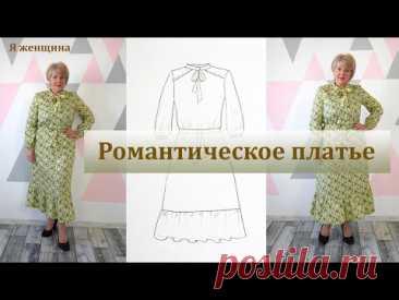 Как сшить модное Романтическое платье. Моделирование и раскрой интересного платья