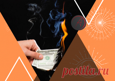 Пара советов, как перестать транжирить деньги | Инвестиции без ума | Яндекс Дзен
